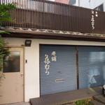 藤村菓子舗 - 店舗正面です。(2013年1月)