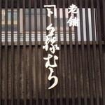 藤村菓子舗 - 店舗正面上の屋号です。(2013年1月)