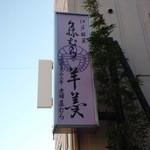藤村菓子舗 - 行灯看板です。(2013年1月)