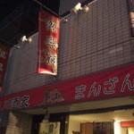 蔓山 - 看板上のノボリには「坦々麺」「紹興酒」「麻婆豆腐」の文字