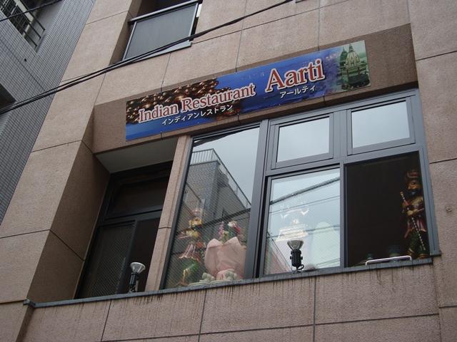 インディアンレストラン アールティ
