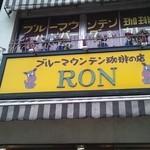 ロン - 看板