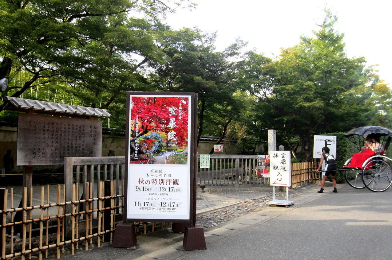宝厳院 飯田