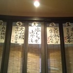 16581221 - 店内壁メニュー