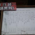16581225 - 店外メニュー
