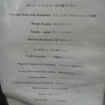 16581466 - ≪レストラン ラ・パレット@麻布十番≫