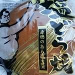 トーア乳業 - 料理写真:塩どら焼き☆お相撲さんの絵が描かれています♪