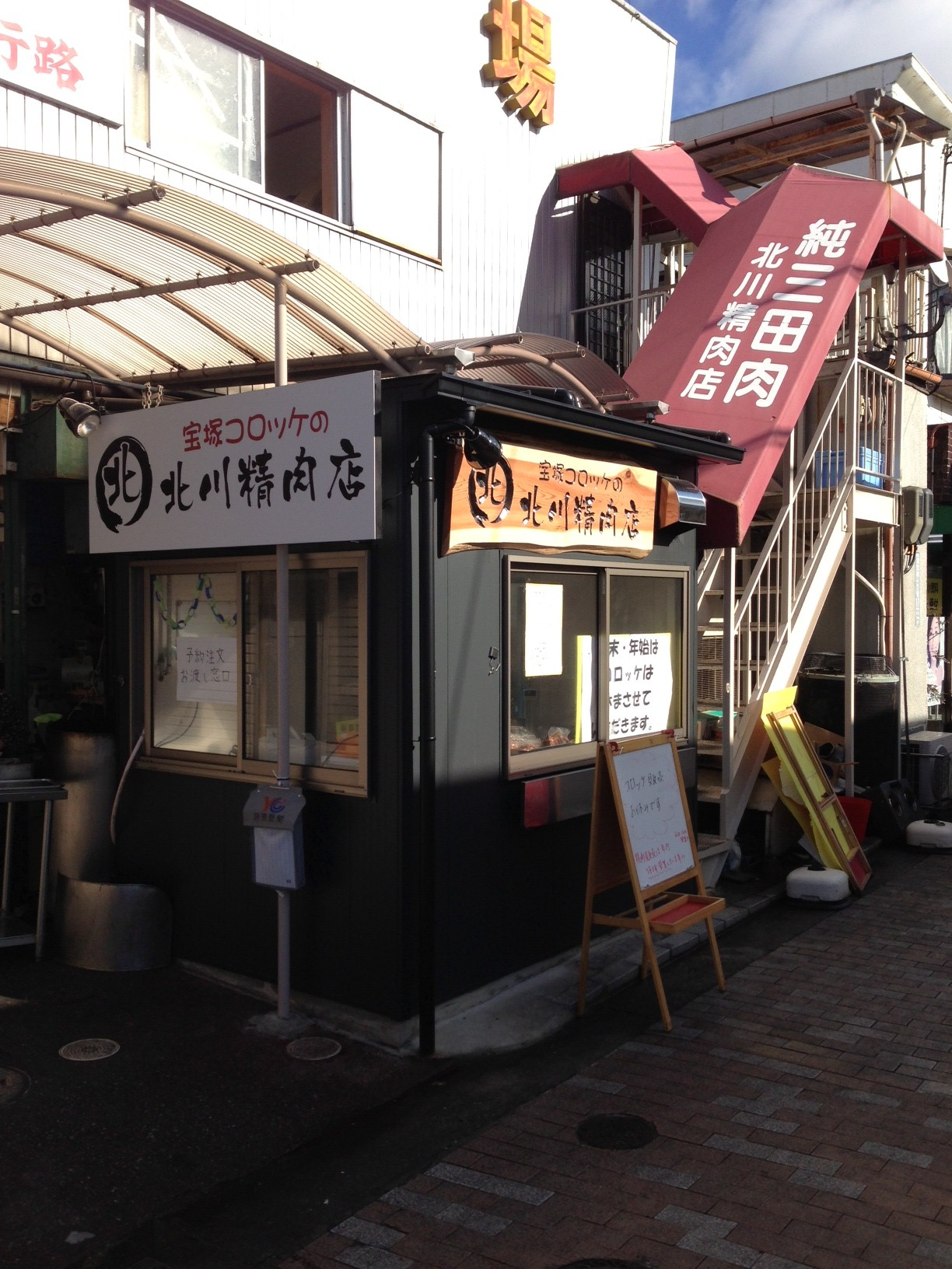 北川精肉店