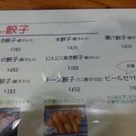 16586784 - 餃子メニュー
