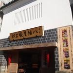 八幡屋礒五郎 - お店 外観