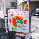 16588413 - 駐車場にある駐車場用看板