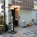 16589263 - 豊橋駅東口のときわ通のアーケード商店街の中にあります