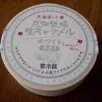花畑牧場カフェ 生キャラメル&アイスクリーム - 生キャラメルホワイト