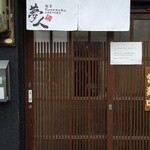 麺屋 夢人 - 店舗入口~♪(*^。^*)