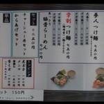 麺屋 夢人 - メニュー~♪(●^o^●)