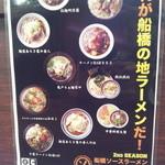 拉麺阿修羅 - パンフ