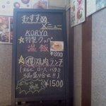 冷麺専門店 KORYO 浅草橋本店 - KORYO 浅草橋本店 階段にあるメニュー