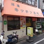 キッチン長崎 - 外観
