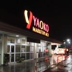 ヤオコー - 埼玉川越に本社を構えるスーパーヤオコー
