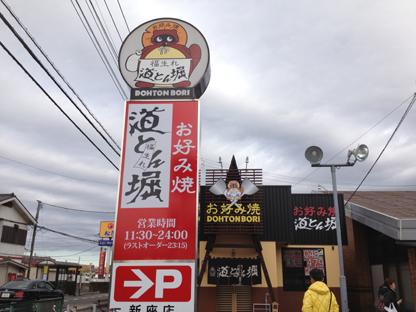 道とん堀 新座店