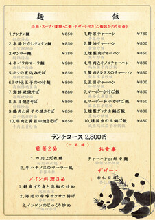 百菜百味 - ランチメニュー2