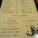 百菜百味 - ランチメニュー