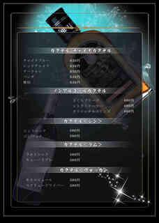 百菜百味 - ドリンクメニュー5