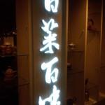百菜百味 - 【ディナー初回訪問】 新しいお店です。