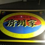 16609633 - 高崎でも屈指の人気店