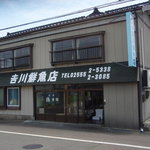 吉川鮮魚店 - お店。建物の右側の道を進めば駐車場。左側の道から裏に回ると食堂入り口。