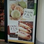 みかたがはら食堂 - ぽるとがるメロンパン広告