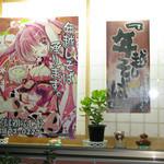 藤屋 そば店 - H24年度 年末ポスター