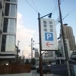 栄食堂 - 駐車場の看板