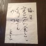 三好弥 - 店内の貼り紙