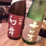 酒美飯囲ひろし - 【2012.12】