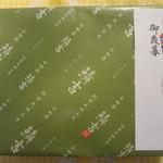 小田原 かまぼこ発祥の店 うろこき - 2012/12末日