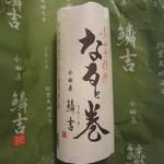 小田原 かまぼこ発祥の店 うろこき - 2013/1/1