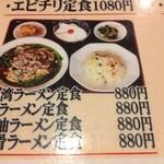 16625765 - 台湾ラーメン定食880円