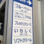 狭山ベリーランド本店 -