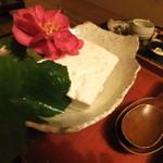 平山温泉 やまと旅館 - 温泉豆腐です。お醤油でそのままいただき、残りは豆乳鍋にいれてくださいと言われました。おかわりができます。