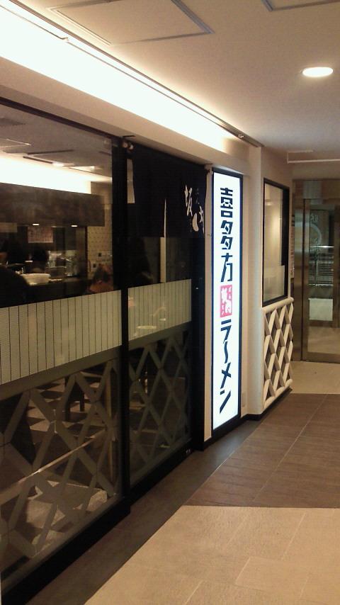 喜多方ラーメン 坂内 小法師 市川店