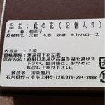 奈加川 - 生菓子ではないのでお土産にも丁度良いですね。