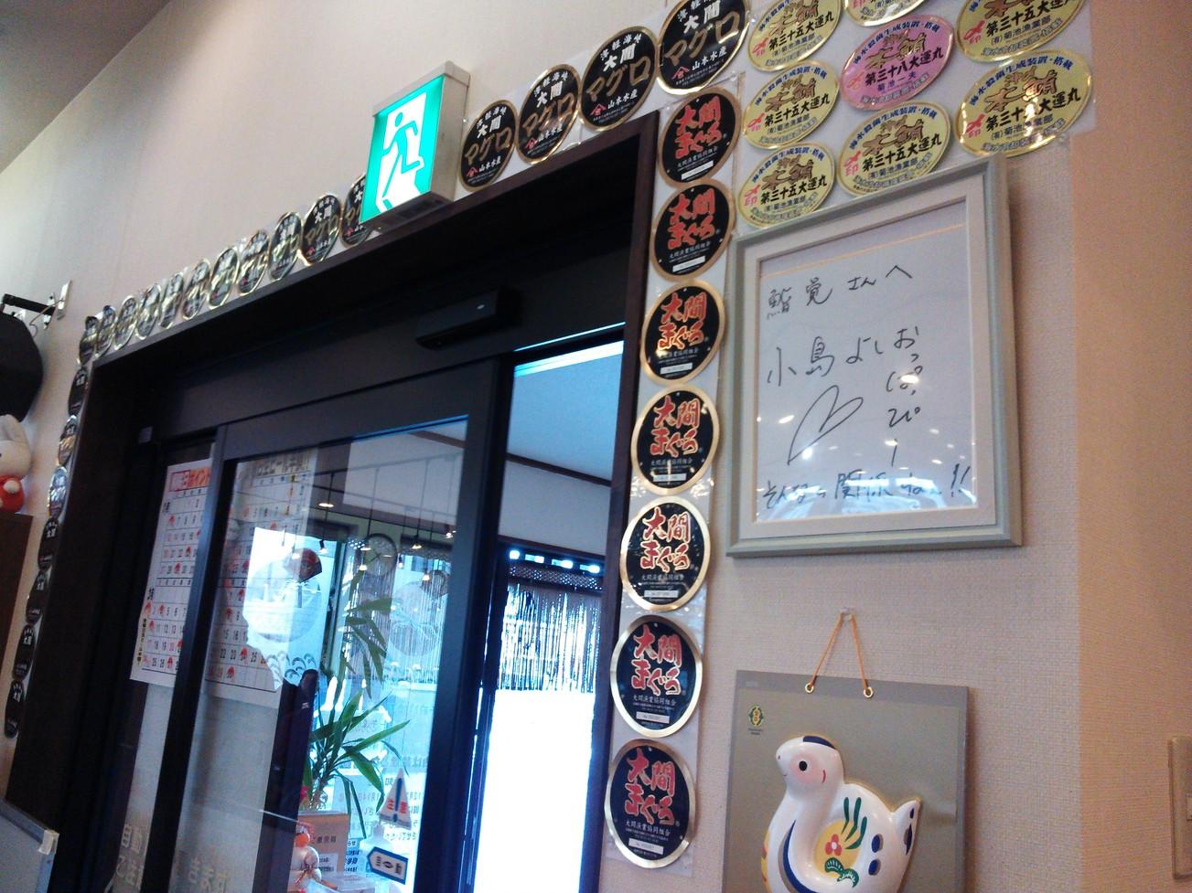 鮨覚 城東店 name=