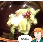 日本料理雲海 - ぬた和え。