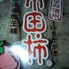 上幸商店 - 料理写真:みなみ信州の市田柿です