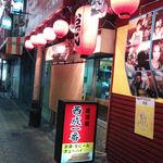 西成一番本店 -