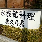16642516 - 水族館料理 鹿久居荘 看板