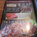 ステーキハンバーグ&サラダバー けん  名張鴻之台店 - 2013.01.03