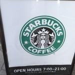 スターバックス・コーヒー - 看板①