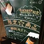スターバックス・コーヒー - メニュー看板②